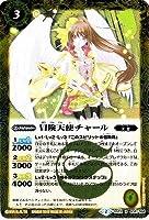 バトルスピリッツ/BSC21【名刀コレクション】BS23-038 冒険天使チャール R