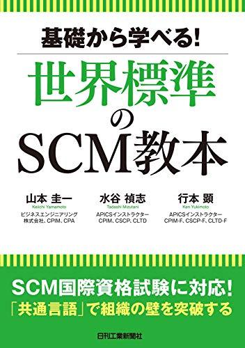 基礎から学べる! 世界標準のSCM教本