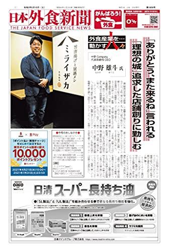 日本外食新聞2021/5/15号