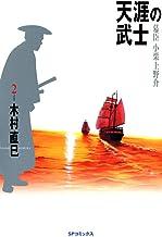 表紙: 天涯の武士 2巻 (SPコミックス) | 木村直巳