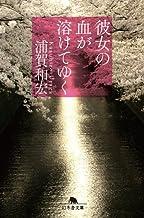 表紙: 彼女の血が溶けてゆく | 浦賀和宏