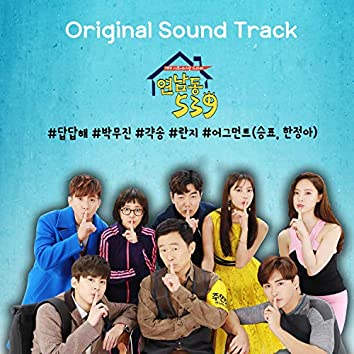 Yeonnam-Dong 539, (Original Television Soundtrack)