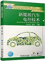 新能源汽车电控技术