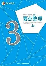 実用数学技能検定 要点整理 数学検定3級