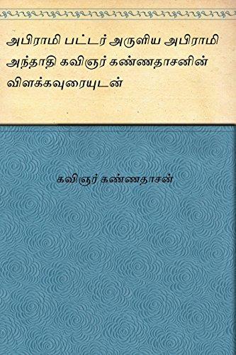 ABHIRAMI ANTHATHI (Tamil)