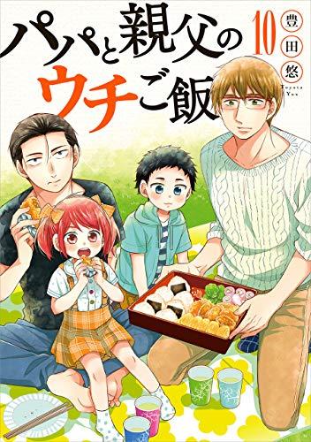パパと親父のウチご飯 10巻: バンチコミックスの詳細を見る