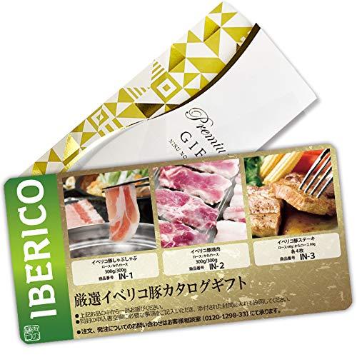 【肉のひぐち】 イベリコ豚 カタログギフト INタイプ 肉 ギフト