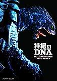 特撮のDNA 平成ガメラの衝撃と奇想の大映特撮