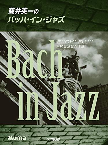 ピアノソロ 藤井英一のバッハ・イン・ジャズの詳細を見る