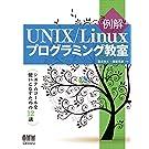 例解UNIX/Linuxプログラミング教室 システムコールを使いこなすための12講