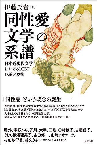 同性愛文学の系譜 日本近現代文学におけるLGBT以前/以後
