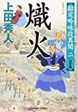 熾火 決定版 勘定吟味役異聞(二) (光文社時代小説文庫)