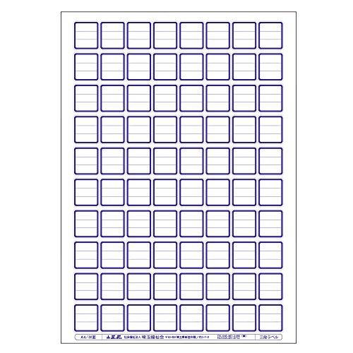 図書ラベル A4規格 3段ラベル 紺 10シート入り(品番:2411-2505)