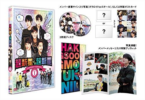 超新星VS超新星 DVD Vol.1 <初回限定版>