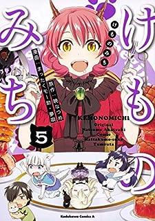 けものみち コミック 1-5巻セット [コミック] まったくモー助/夢唄; 暁なつめ