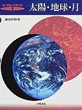 太陽・地球・月 (星と星座と宇宙の旅)