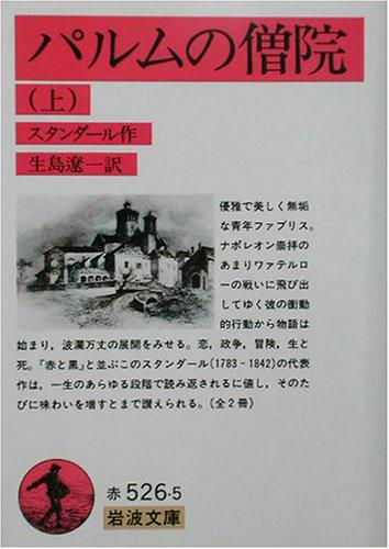 パルムの僧院〈上〉 (岩波文庫)の詳細を見る