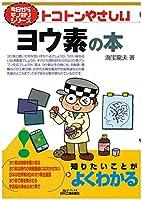 トコトンやさしいヨウ素の本 (今日からモノ知りシリーズ)