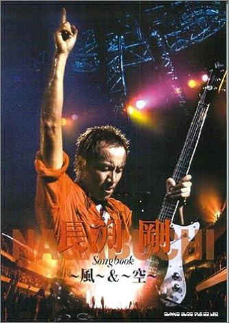 ギター弾き語り 長渕剛 Songbook ~風~&~空~