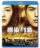 感染列島[Blu-ray/ブルーレイ]
