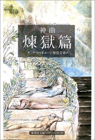 神曲 煉獄篇 (集英社文庫ヘリテージシリーズ)の詳細を見る