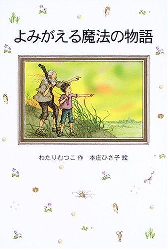 よみがえる魔法の物語 (ソフト版 はなはなみんみ物語)