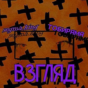 Взгляд (feat. Тобирама)