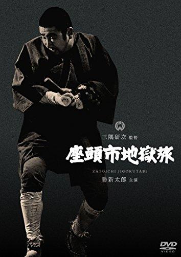 座頭市地獄旅 [DVD]