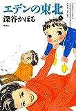 エデンの東北 (6) (バンブーコミックス 4コマセレクション)