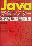Java完全マスター演習・試験問題集―エキスパートをめざす人のための