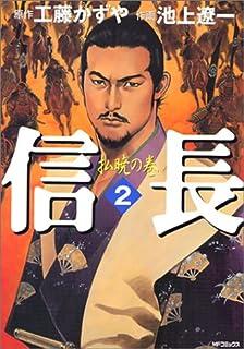 信長2 (MFコミックス)