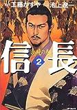信長 2 (MFコミックス)