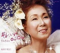 Soreike Gogo! by Chiyoko Shimakura (2006-03-01)