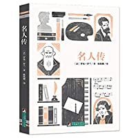 Celebrity Biography world famous collection(Chinese Edition)
