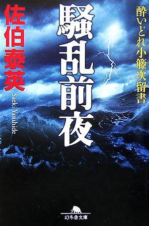 騒乱前夜―酔いどれ小籐次留書 (幻冬舎文庫)
