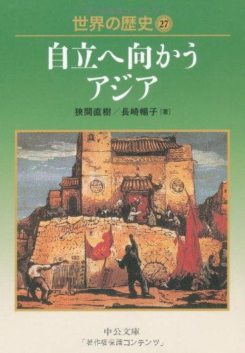 世界の歴史〈27〉自立へ向かうアジア (中公文庫)の詳細を見る