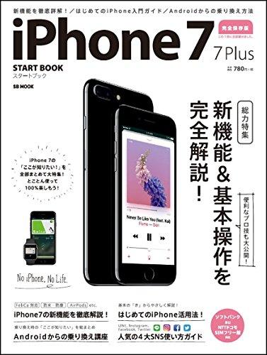 iPhone 7/7 Plus スタートブック (SB MOOK)