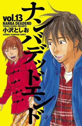 ナンバデッドエンド(13) (少年チャンピオン・コミックス)