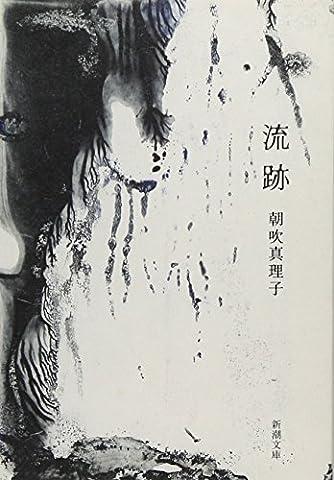 流跡 (新潮文庫)