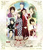 映画「明治東亰恋伽」 豪華版[Blu-ray/ブルーレイ]