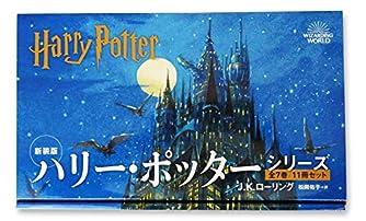<新装版>ハリー・ポッター 全11巻セット