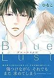 Blue Lust 1 (ダリアコミックスe)