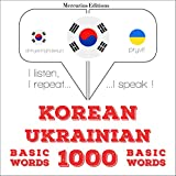 Korean – Ukrainian. 1000 basic words: I listen, I repeat, I speak - Korean