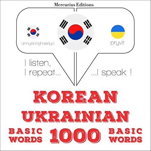 Korean – Ukrainian. 1000 basic words cover art