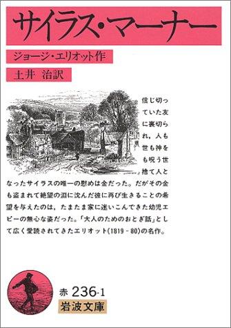 サイラス・マーナー (岩波文庫)