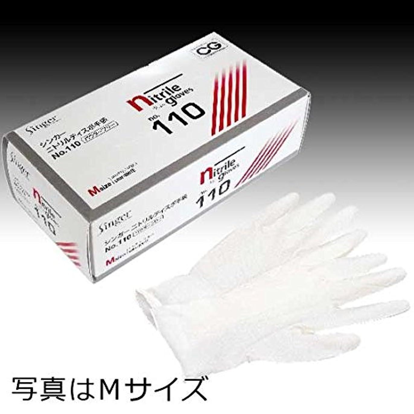 ラップトップアンペア近所のシンガーニトリルディスポ No.100 使い捨て手袋 粉つき2000枚 (100枚入り×20箱) (L)