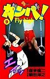 ガンバ!Fly high(9) ガンバ! Fly high (少年サンデーコミックス)