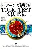 〈パターンで解ける〉TOEIC TEST文法・語法