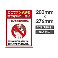 メール便対応「ここでフンや尿を させないで下さい」W200mm×H276mm看板 ペットの散歩マナー フン禁止 散歩 犬の散歩禁止 フン尿禁止 ペット禁止 DOG-113 (四隅穴あけ加工(無料):穴あけてください。, 裏面テープ加工(追加料金):加工なしで購入)