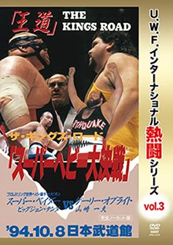 復刻!U.W.F.インターナショナル熱闘シリーズvol.3 スーパーヘビー大決戦 1994.10.8 東京・日本武道館(仮) [DVD]